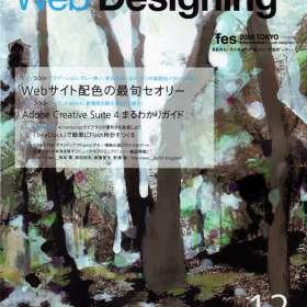 Couverture du magazine Web Designing