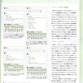 Page 4 de l'article consacré à mon blog